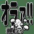 瀬尾さんデカ文字シンプル