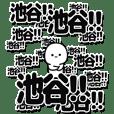 池谷さんデカ文字シンプル