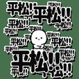 平松さんデカ文字シンプル