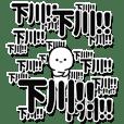 下川さんデカ文字シンプル