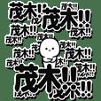 茂木さんデカ文字シンプル