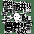 筒井さんデカ文字シンプル
