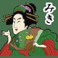 【みき】浮世絵すたんぷ2