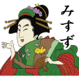 【みすず】浮世絵すたんぷ2