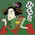 【みちこ】浮世絵すたんぷ2
