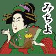 【みちよ】浮世絵すたんぷ2