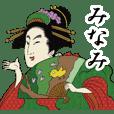 【みなみ】浮世絵すたんぷ2