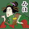 【みほ】浮世絵すたんぷ2
