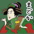 【まどか】浮世絵すたんぷ2