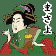 【まさよ】浮世絵すたんぷ2
