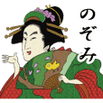 Ukiyoe Sticker2 204
