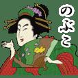 Ukiyoe Sticker2 207