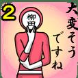 名字マンシリーズ「柳田マン2」