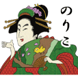 Ukiyoe Sticker2 209