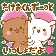 Sticker to send feelings to Takeo-kun