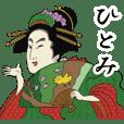 【ひとみ】浮世絵すたんぷ2