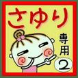 [さゆり]の便利なスタンプ!2
