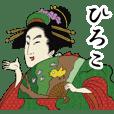 【ひろこ】浮世絵すたんぷ2