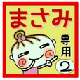 Convenient sticker of [Masami]!2