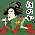 【ほのか】浮世絵すたんぷ2