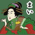 【まい】浮世絵すたんぷ2