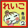 Convenient sticker of [Reiko]!2