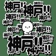 神戸さんデカ文字シンプル