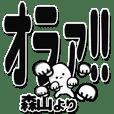 森山さんデカ文字シンプル