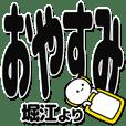 堀江さんデカ文字シンプル
