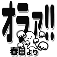 春日さんデカ文字シンプル