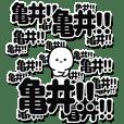 亀井さんデカ文字シンプル