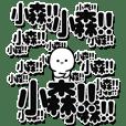 小森さんデカ文字シンプル