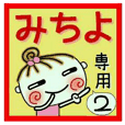 Convenient sticker of [Michiyo]!2