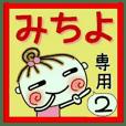 [みちよ]の便利なスタンプ!2