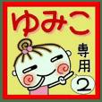 Convenient sticker of [Yumiko]!2