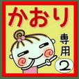 Convenient sticker of [Kaori]!2