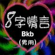愛の8単語 (男性) Bkb