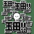 玉田さんデカ文字シンプル