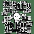 池上さんデカ文字シンプル