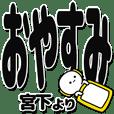宮下さんデカ文字シンプル