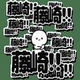 藤崎さんデカ文字シンプル