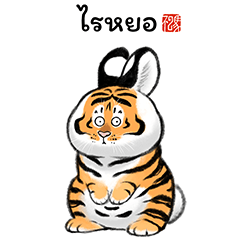 Fat Tiger Can Be Everything