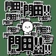 門田さんデカ文字シンプル