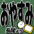 長尾さんデカ文字シンプル