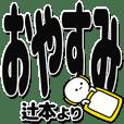 辻本さんデカ文字シンプル