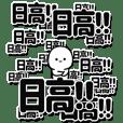 日高さんデカ文字シンプル