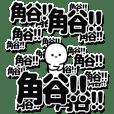 角谷さんデカ文字シンプル