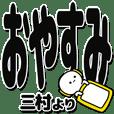 三村さんデカ文字シンプル