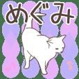 猫大好き【めぐみ】北欧風名前スタンプ