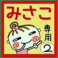 Convenient sticker of [Misako]!2